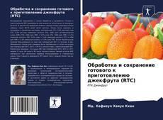 Capa do livro de Обработка и сохранение готового к приготовлению джекфрута (RTC)