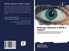 Bookcover of Болезнь Шагаса в 2020-х годах?