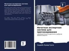 Capa do livro de Нечеткая экспертная система для прогнозирования