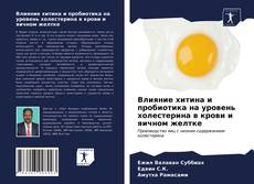 Copertina di Влияние хитина и пробиотика на уровень холестерина в крови и яичном желтке