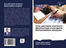 Bookcover of Сеть доставки контента: Архитектура и алгоритм балансировки нагрузки