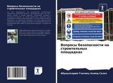Bookcover of Вопросы безопасности на строительных площадках