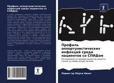 Couverture de Профиль оппортунистических инфекций среди пациентов со СПИДом