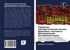 Couverture de Корпусно-лингвистический анализ фразовых глаголов в филиппинском английском языке
