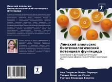 Обложка Лимский апельсин: биотехнологический потенциал фунгицида