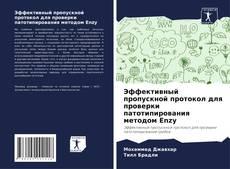 Bookcover of Эффективный пропускной протокол для проверки патотипирования методом Enzy