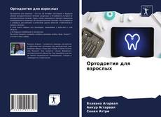 Ортодонтия для взрослых kitap kapağı