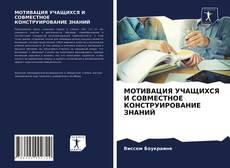 Copertina di МОТИВАЦИЯ УЧАЩИХСЯ И СОВМЕСТНОЕ КОНСТРУИРОВАНИЕ ЗНАНИЙ