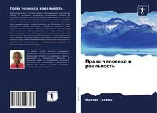 Capa do livro de Права человека и реальность