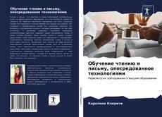 Bookcover of Обучение чтению и письму, опосредованное технологиями