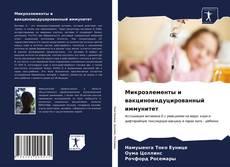 Bookcover of Микроэлементы и вакциноиндуцированный иммунитет