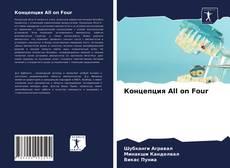 Концепция All on Four kitap kapağı