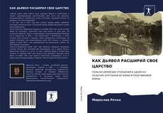 Bookcover of КАК ДЬЯВОЛ РАСШИРИЛ СВОЕ ЦАРСТВО