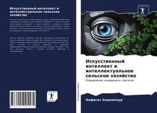 Portada del libro de Искусственный интеллект и интеллектуальное сельское хозяйство