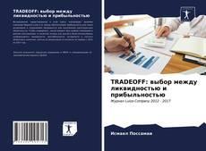 TRADEOFF: выбор между ликвидностью и прибыльностью的封面