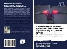 Portada del libro de Симптоматика опорно-двигательного аппарата и ручное перемещение грузов