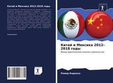 Обложка Китай и Мексика 2012-2018 годы