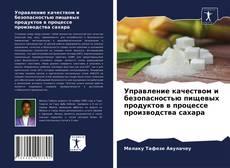 Управление качеством и безопасностью пищевых продуктов в процессе производства сахара kitap kapağı