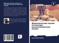 Capa do livro de Франкоязычная поэзия по Сенгору: высокочеловечная поэзия