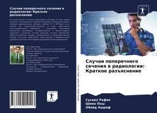 Bookcover of Случаи поперечного сечения в радиологии: Краткое разъяснение