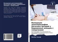 Couverture de Валидация допплерографии маточных артерий у беременных женщин с гипертонией