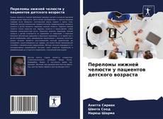Bookcover of Переломы нижней челюсти у пациентов детского возраста