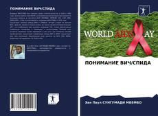 ПОНИМАНИЕ ВИЧ/СПИДА的封面
