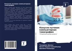 Конусно-лучевая компьютерная томография的封面
