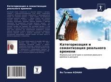 Категоризация и семантизация реального времени kitap kapağı