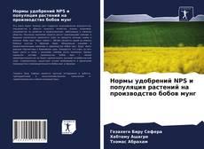 Couverture de Нормы удобрений NPS и популяция растений на производство бобов мунг