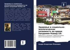 Copertina di Здоровье и социально-экологическая уязвимость во время пандемии Ковид-19: