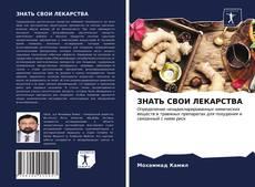 Capa do livro de ЗНАТЬ СВОИ ЛЕКАРСТВА
