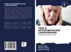Bookcover of ТМЖ И ОРТОПЕДИЧЕСКИЕ СООБРАЖЕНИЯ