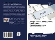 Метрология: поддержка качества в здравоохранении kitap kapağı