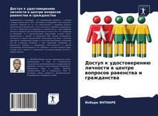 Couverture de Доступ к удостоверению личности в центре вопросов равенства и гражданства