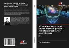 Bookcover of 30 anni nel servizio di salute mentale presso il Ministero degli Affari Interni russo