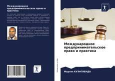 Bookcover of Международное предпринимательское право и практика