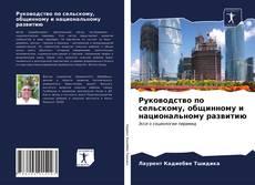Portada del libro de Руководство по сельскому, общинному и национальному развитию