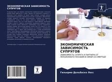 Copertina di ЭКОНОМИЧЕСКАЯ ЗАВИСИМОСТЬ СУПРУГОВ