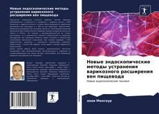 Обложка Новые эндоскопические методы устранения варикозного расширения вен пищевода