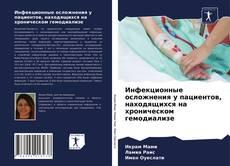 Bookcover of Инфекционные осложнения у пациентов, находящихся на хроническом гемодиализе