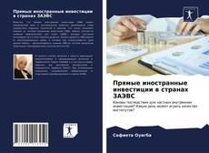 Borítókép a  Прямые иностранные инвестиции в странах ЗАЭВС - hoz