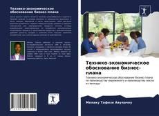 Технико-экономическое обоснование бизнес-плана kitap kapağı