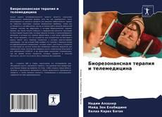 Обложка Биорезонансная терапия и телемедицина