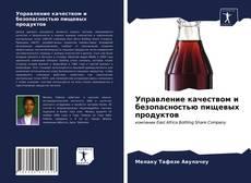 Управление качеством и безопасностью пищевых продуктов kitap kapağı