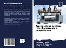 Bookcover of Исследование силовых трансформаторов в эксплуатации