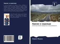 Bookcover of Кризис и надежда