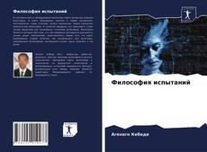 Bookcover of Философия испытаний