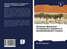 Capa do livro de Зеленые финансы: Углеродные кредиты и развивающиеся страны