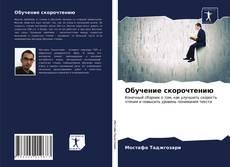 Portada del libro de Обучение скорочтению